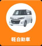 軽自動車 車検
